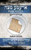 AudioBook Review: Poor Matza: Selected stories of Avrom Reisen